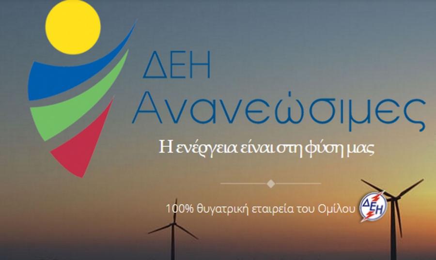 Προς «κάθοδο» με φωτοβολταϊκά 250 MW η ΔΕΗ Ανανεώσιμες στον διαγωνισμό του Απριλίου