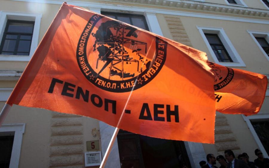 ΓΕΝΟΠ/ΔΕΗ: 24ωρη απεργία στις 19/10 για την ΑΜΚ της ΔΕΗ